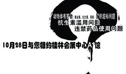 第四届中国兽医大会同期召开公益讲座的通知