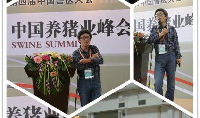 第四届中国兽医大会同期公益讲座圆满闭幕