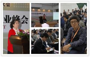 安多福动物药业有限公司董事长郭秀玲女士为大家讲解碘制剂新成果研究进展