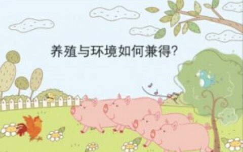 关于畜禽散养密集区域养殖粪污治理的对策及建议