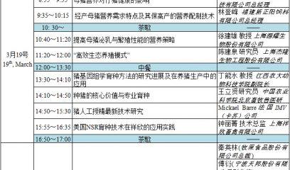 """""""第二届(2015)规模化养猪新技术国际研讨会""""邀请函 及大会论文征稿通知(第五轮)"""