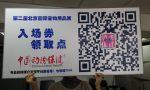 4月16-19日北京国际宠物展最后一轮赠入场券!亲们现场请找这个牌子!