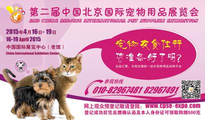 第二届北京国际宠物用品展开幕 《中国动物保健》杂志获奖