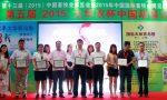 记忆中国动保卓越团队颁奖礼 —— 2015全国畜博会辉煌瞬间[回顾]