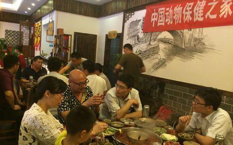 """""""中国动物保健之家""""微友、群友首聚山城"""