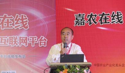 嘉农在线——大伟嘉产业互联网平台战略发布会在重庆成功举办