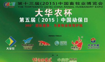 第五届(2015)中国动保日直播