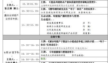 """第三届国际母仔猪营养与饲养管理高峰论坛  暨""""中国好猪料·第三季""""颁奖典礼 会议通知(第三轮)"""