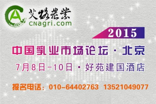 cnagri20150623