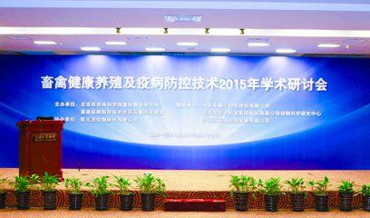 陈焕春的养殖业转型升级新概念