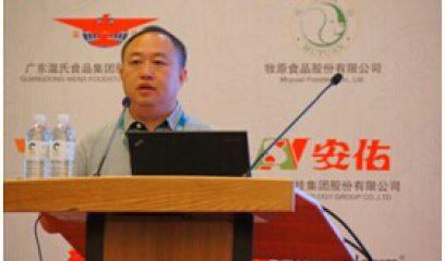 """中国猪业科技大会""""疫病防治与兽医临床专场""""讲义集萃"""