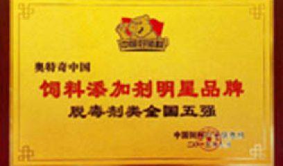 奥特奇荣获2015年饲料添加剂明星品牌 脱毒剂类全国五强