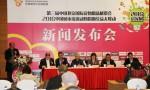 第三届中国北京国际宠物用品展览会暨 2016中国城市流浪动物捐助公益大联动 新闻发布会