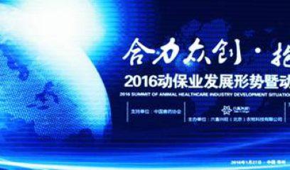 合力共创•抱团共享 ——2016动保业发展形势暨动保经销商峰会