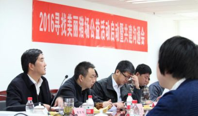 美丽猪场公益活动启动工作暨共建沟通会在京举行