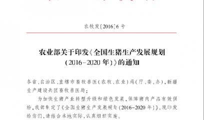 农业部关于印发《全国生猪生产发展规划(2016-2020年)》的通知