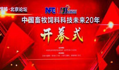 2016年.中国畜牧饲料科技未来20年.北京论坛精彩回顾