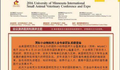 2016明尼苏达大学国际小动物医师大会