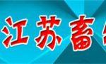 2016首届江苏畜牧业博览会
