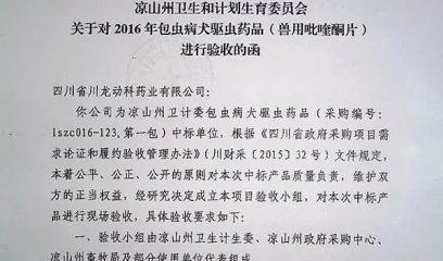 【社会监督】凉山州包虫病犬驱虫药政府招标验收三疑问