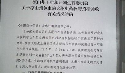 【监督反馈】凉山州卫计委积极回应:暂缓验收