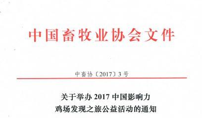关于举办2017中国影响力 鸡场发现之旅公益活动的通知