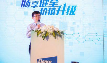 肠享健全 价值升级——礼来动保中国正式发布I2肠道健全理念体系