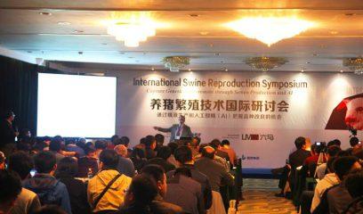 2017国际养猪繁殖研讨会会期在即,最后一轮报名的号角已经吹响