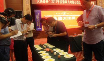 """""""大伟嘉杯""""2017中国影响力鸡场公益活动北部发现之旅完美收官"""