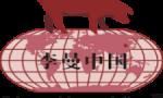 第七届李曼中国养猪大会暨2018世界猪业博览会首轮预订火热进行中