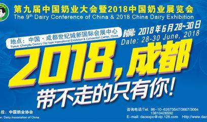 2018中国奶业展览会周报-第3周