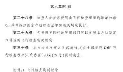 兽药生产企业飞行检查管理办法发布