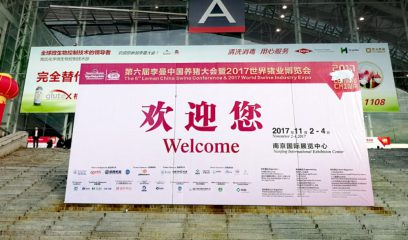 【聚焦南京】2017李曼中国猪业大会会前论坛和猪业博览会开幕