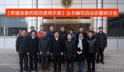 《养殖场兽药规范使用手册》编写启动会暨研讨会在京召开