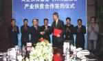 大伟嘉股份与央企扶贫基金产业扶贫合作签约仪式成功举办