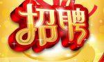 《中国动物保健》杂志社招聘副主编