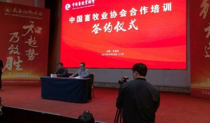 中国畜牧业协会和北京中科基因技术有限公司就兽医职业教育培训战略合作签约!