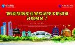 【全新升级】中国畜牧业协会和中科基因联手培训,助推畜牧业发展