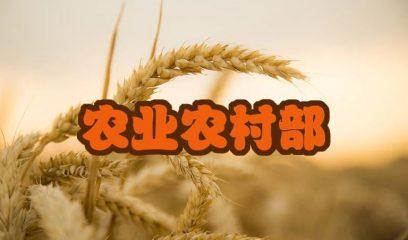 中华人民共和国农业农村部公告 第7号