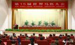司牧安骥 不忘初心!第15届世界马医大会在人民大会堂开幕