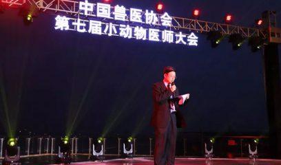 中国兽医协会第七届小动物医师大会在海口召开