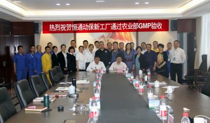 践行国家发展战略 推动行业转型升级 ——恒通动保智能新工厂通过国家兽药GMP标准验收