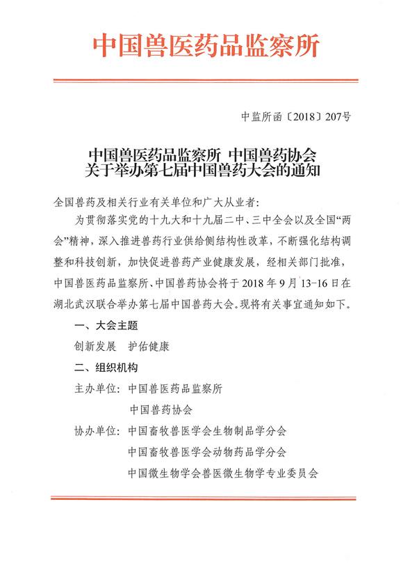 第七届中国兽药大会(正式通知)