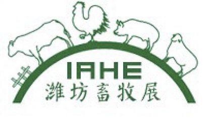2018山东(潍坊)国际畜牧业博览会