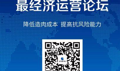 """一封来自""""中国养猪企业最经济运营论坛""""的邀请"""