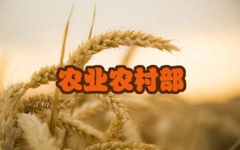 中华人民共和国农业农村部公告 第35号