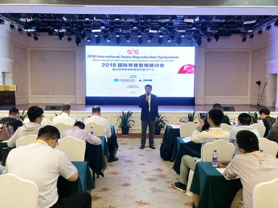 群英荟萃,齐聚一堂丨2018国际养猪繁殖研讨会在长沙闪耀开幕
