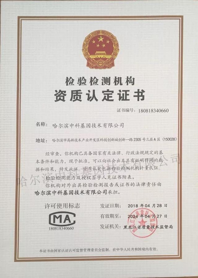 【哈尔滨中科】热烈祝贺哈尔滨中科基因获得检验检测机构资质认定(CMA)证书!