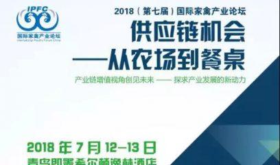 7月,2018(第七届)国际家禽产业论坛诚邀