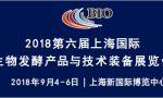 2018上海生物发酵展 – 观众预登记通道